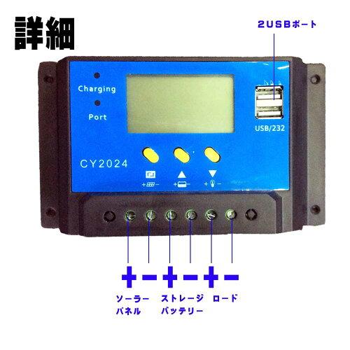 【新入荷】【即納】セソーラーパネル用チャージコントローラー12/24V自動認識20A