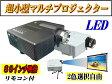 【即納】【送料無料】日本語対応モデル80インチ 小型LEDプロジェクター 2色選択可