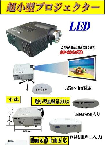 80インチ小型LEDプロジェクター2色選択可