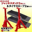 【再入荷!】【即納】【送料無料】折りたたみ式ジャッキスタンド2基&タイヤスロープ2個セット