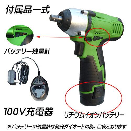 ★多目的インパクトレンチ★小型軽量充電式リチウムイオン100N