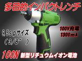 【即納】【送料無料】★多目的インパクトレンチ★小型軽量充電式 リチウムイオン100N