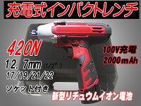 ★多目的インパクトレンチ★小型軽量充電式リチウムイオン420N