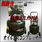 【Duty Japan®】30L縦型オイルレスコンプレッサー
