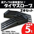 【SALE!】【即納】5tタイヤスロープ/大型車・バス・トラック対応/ジャッキサポート/カースロープ/2個セット最高位155mm