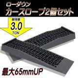 【SALE!】3t 大型車 ローダウン車対応 ジャッキサポート カースロープ ブラックタイヤスロープ2個セット