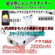 モバイル バッテリー モバイルジャンプスターター コンパクト