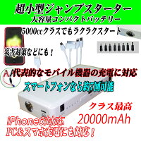 【即納】【送料無料】最高クラス18000mAhPC&モバイルバッテリー&ジャンプスターターiPhone6対応!コンパクト設計高出力5000ccクラスも可能!!