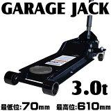 【Duty Japan®】ロングローダウン フロアジャッキ ガレージジャッキ3.0t 低床 70mm