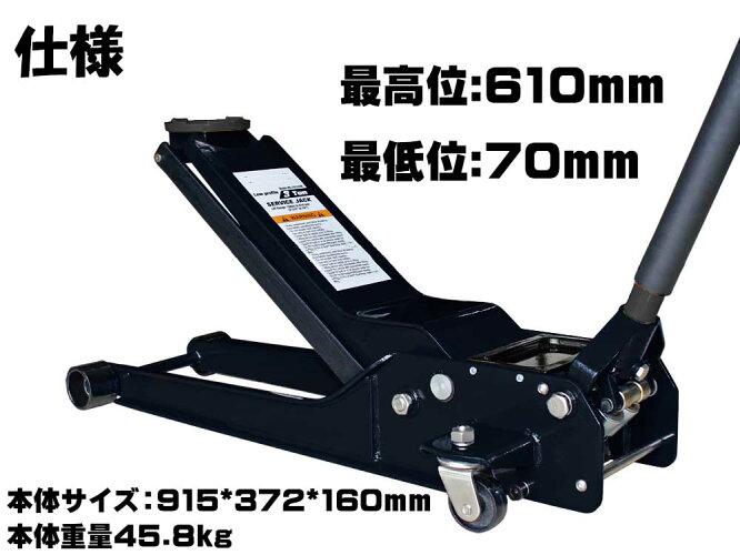 【DutyJapan®】限定!!ロングローダウンフロアジャッキ3.0t低床7cmガレージジャッキ