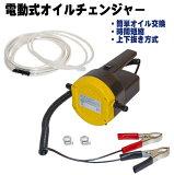 【新入荷!】【即納】ジャッキ アップ 不要 電動式 オイル チェンジャー 上抜き 方式 12V バッテリー 専用 バイク 自動 車 簡単 オイル 交換