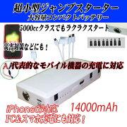 モバイル バッテリー モバイルジャンプスターター