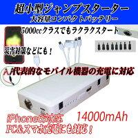【即納】【送料無料】最高クラス14000mAhPC&モバイルバッテリー&ジャンプスターターiPhone6対応!コンパクト設計高出力5000ccクラスも可能!!