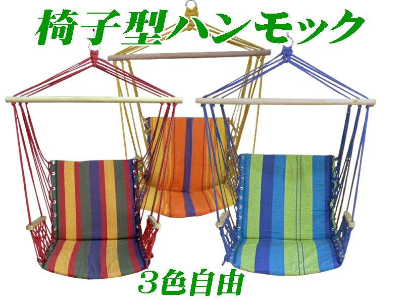 ONE HART 椅子型ハンモック