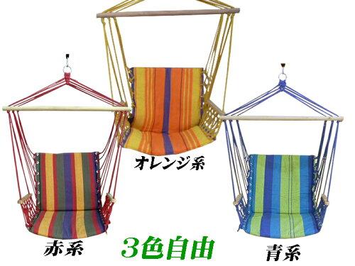 即納【3色選択】【期間限定セール】ハンモックチェア椅子型ハンモック