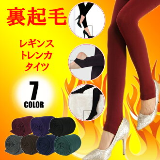 U011 back brushed tights back brushed leggings back brushed trench beauty legs leggings / tights and trench Womens Saitama Prefecture new fall