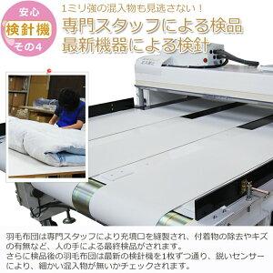 安心の5か条Onethread洗える羽毛布団出来たてを工場から直送日本製4AクラスD90%軽量生地シングルサイズ150×210cmエクセルゴールドラベル