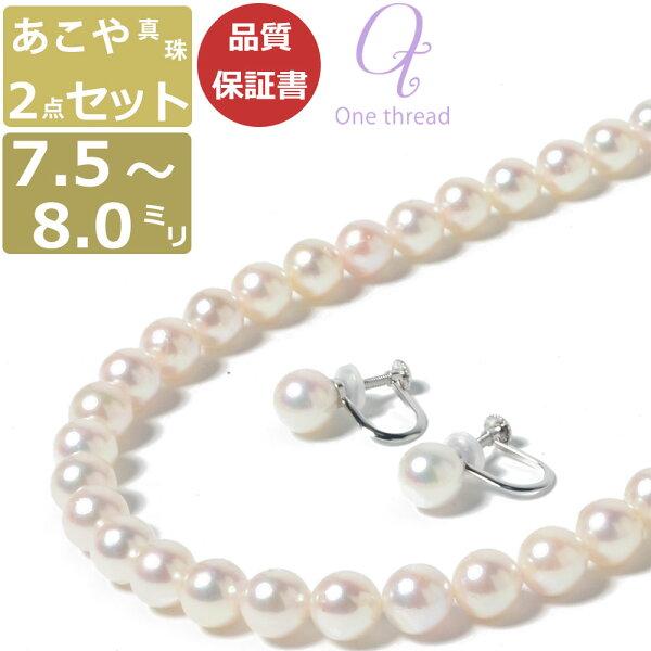 真珠ネックレスパールネックレスセット冠婚葬祭あこや7.5ミリ-8ミリ珠長さ42cmイヤリングorピアス2点セット日本製和珠7.5