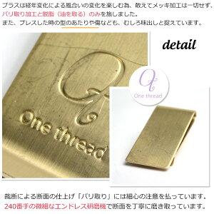 日本製真鍮マネークリップワイドソリッドブラス・ノンポリッシュワンスレッドオリジナル