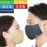 マスク 日本製 洗える 布マスク 抗菌 デニム UVカット 紫外線 大人 子供 子ども 男性 男性用 女性 女性用 おしゃれ こども 子供用 小さ目 大き目 papakoso パパコソ 家族のマスク 防臭 花粉 花粉対策 速乾