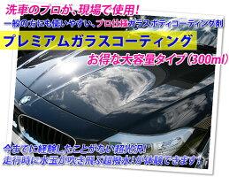 洗車のプロが現場で使用!プレミアムガラスコーティング