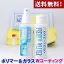 ★ガラスコーティング剤 楽天1位獲得!◆プロ愛用品ついに登場...
