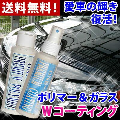 ガラスコーティング剤 ★カー用品大賞受賞! ◆選んだ人は大正解!【送料無料...