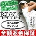 スポーツ ネックレス ゴルフ 体幹 バランス 健康 全額返金保証 シリコンネックレス プレゼント スポーツネックレス ゴルフボール ドライバー Golf バランスイープラス