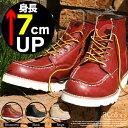 【ポイント5倍】 メンズ シークレットブーツ【JO'ism】7cmアップ!モックトゥシークレット ワークブーツ (JI-SHM110224) 靴 メンズ シークレットシューズ シューズ 7センチ アップ レースアップ メンズブーツ