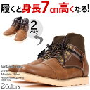 シークレットブーツ メンズ 7cmアップ!チェック使い2wayマウンテンシークレットブーツ(JI-SHOES02)靴 シークレットシューズ メンズ シューズ ブーツ メンズブーツ メンズシューズ ワークブーツ 7センチ アップ 身長アップ シークレット