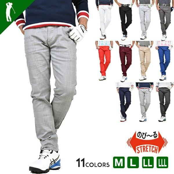 ゴルフウェア メンズ パンツ 秋 冬 秋冬 おしゃれ パンツ 大きい