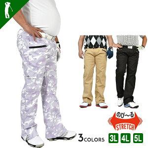 SALE 大きいサイズ ゴルフウェア 3L 4L 5L メンズ キングサイズ パンツ 春 秋 おしゃれ ゴルフパンツ ストレッチ 無地 迷彩 股下73/76/79/82cmキングサイズスリット入りストレッチゴルフパンツ(CGK-140708)