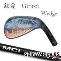 【カスタムオーダー】銀嶺Wedge+MCISpinWedge85