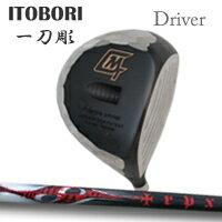 【カスタムオーダー】ITOBORI(一刀彫)ドライバー+TRPXAir【0824カード分割】