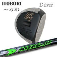 【カスタムオーダー】ITOBORI(一刀彫)ドライバー+ATTAS4U【0824カード分割】