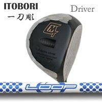 【カスタムオーダー】ITOBORI(一刀彫)ドライバー+LOOPPrototypeBW【0824カード分割】