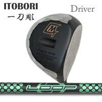 【カスタムオーダー】ITOBORI(一刀彫)ドライバー+LOOPGK