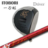【カスタムオーダー】ITOBORI(一刀彫)ドライバー+FireExpressLight45【0824カード分割】