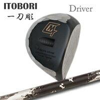 【カスタムオーダー】ITOBORI(一刀彫)ドライバー+TRPXXanadu【0824カード分割】