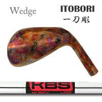 【カスタムオーダー】ITOBORI(一刀彫)ウェッジ+KBSTourHi-Rev【10P05Nov16】
