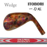 【カスタムオーダー】ITOBORI(一刀彫)ウェッジ+NSPROMODUS3120【10P05Nov16】