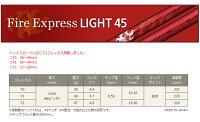 【カスタムオーダー】バルドCompetizione568LC+FireExpressLight45