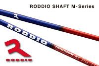 Roddio(ロッディオ)ウッド用シャフト長尺対応【smtb-k】【kb】fs3gm