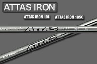 USTマミヤAttas(アッタス)アイアン10S/10SX/基本グリップ・リシャフト工賃込