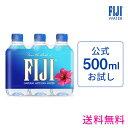シリカ水 お試し!フィジーウォーター公式 FIJI Water 500mlx6本 お試しパック【送料 ...