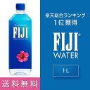 シリカ水 楽天総合1位!フィジーウォーター/FIJI Water 1Lx12本★シリカウォーター/シリカ天然水