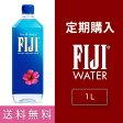 【フィジーウォーター定期購入】FIJI Water 1Lx12本<割引価格&送料無料>