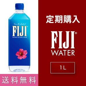 【定期購入】フィジーウォーター1L×12本ボトル【水送料無料!】