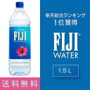 シリカ水 楽天総合1位!フィジーウォーター/FIJI Water 1.5Lx12本★シリカウォーター/シリカ天然水