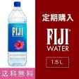 【フィジーウォーター定期購入】FIJI Water 1.5Lx12本<割引価格&送料無料>